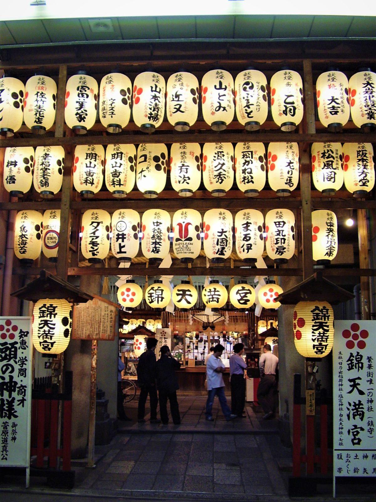 Rozświetlone wieczorem latarnie przywołują czasy, gdy po ulicach Kioto przechadzały się gejsze